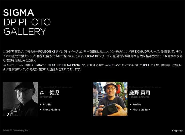Le site SIGMA DP Photo Gallery